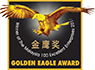 Golden Eagle Award 2017